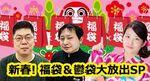 週末NEWS新春スペシャル「福袋&鬱袋大放出」&YouTubeチャンネル登録7万人突破記念プレゼント