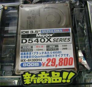 IDE MAXTOR 2R015H1 15GB 5400 RPM