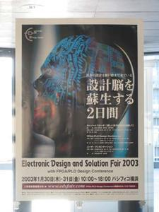 """Electronic Design and Solution Fair 2003 with FPGA/PLD Disign Conference"""