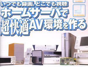 ASCII.jp:ホームサーバで超快適AV環境を作る (1/2)
