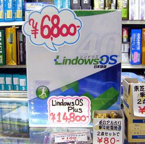 「Lindows 4.0」