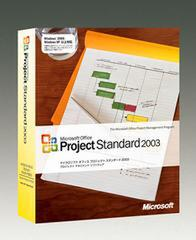 『Microsoft Office Project Standard 2003』