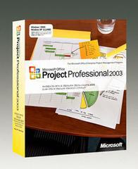 『Microsoft Office Project Professional 2003』