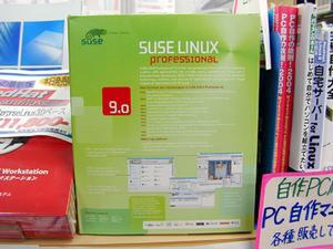 「SUSE LINUX 9.0」