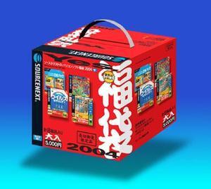 ASCII.jp:ソースネクスト、2004年1月1日に福袋を発売――『Yes! 福袋 ...