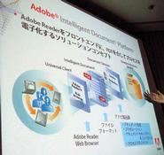 """Adobe Intelligent Document Platform""のイメージ図"