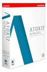 『ATOK17 for Mac OS X』