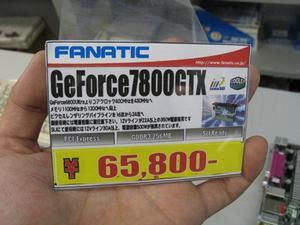 GeForce 7800 GTX