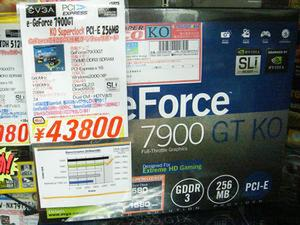 「e-GeForce 7900 GT KO SUPERCLOCKED」
