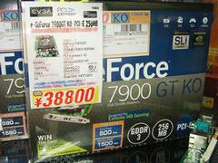 「e-GeForce 7900 GT KO」