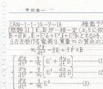500枚以上の手書きノートを公開する「物理学正典」の意図