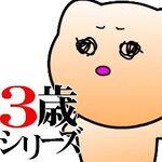 ちょいワル育児サイト「3歳シリーズ」黒Flash職人の素顔