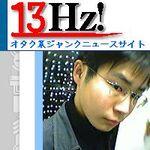 変体を繰り返す「13Hz!」の記憶