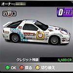 """Forza2からの新機能""""オークションハウス""""はどうなっている?"""