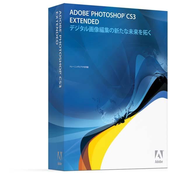 アドビ、全12製品で構成される4種の『Adobe Creative Suite CS3』日本語版を発表