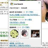 """マイクロソフト、日本開発の検索機能""""コンテクスチュアル サーチ(仮称)""""をMSN内で開始"""