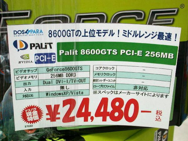 Palit「Geforce 8600GTS」POP