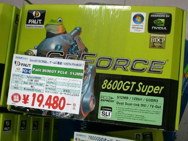 Palit「GeForce 8600GT Super」