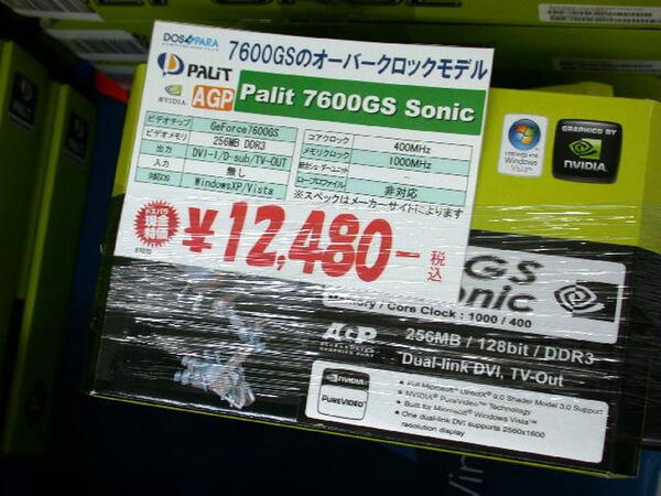 Palit「GeForce 7600GS Sonic」