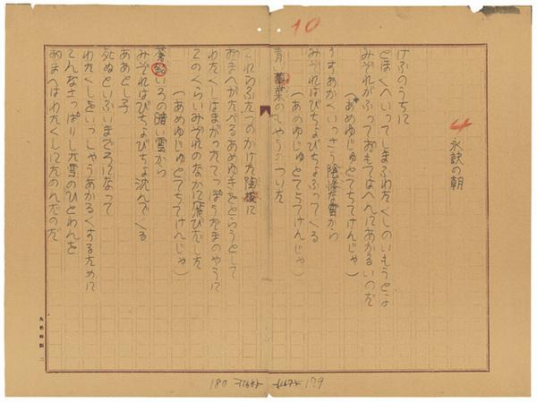 ASCII.jp:永訣の朝 肉筆原稿 (1/2)
