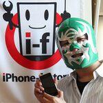横浜・関内にiPhone修理のマイスターを見たっ!