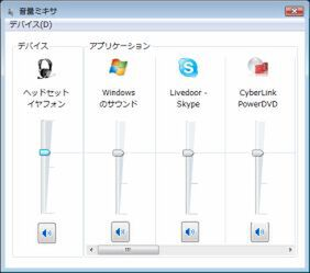 Windows Vistaの「音量ミキサ」