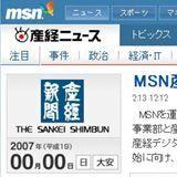 産経新聞社とマイクロソフト、新ニュースサイト「MSN産経ニュース」を10月1日に開設