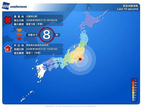 緊急 地震 情報