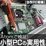 Atomで検証! 小型PCの実用性