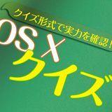 ビギナー必見!【OS Xクイズ】