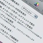 HTMLメールの画像を受信したくない!