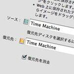 バックアップを別のハードディスクに引き継げる?