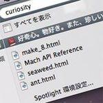 Spotlightはファイル検索以外の機能はある?