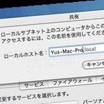 ネットワーク上でのMacの識別名を変更するには?