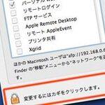 ファイル共有の設定を変更できないようにするには?