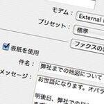 インテルMacはファクス機能を使えるの?