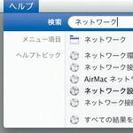 「ヘルプ」機能から見る、Mac OSの今と過去