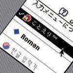 日本語入力の生い立ち
