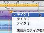 GarageBand '08【録音編】マルチテイクの秘密