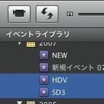 iMovie '08【管理編】ライブラリーの秘密