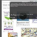 iWeb '08【作成編】ウィジェットの秘密
