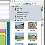iWeb '08【作成編】メディアの秘密