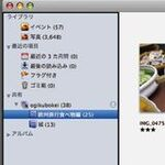 iPhoto '08【共有編】LAN共有の秘密