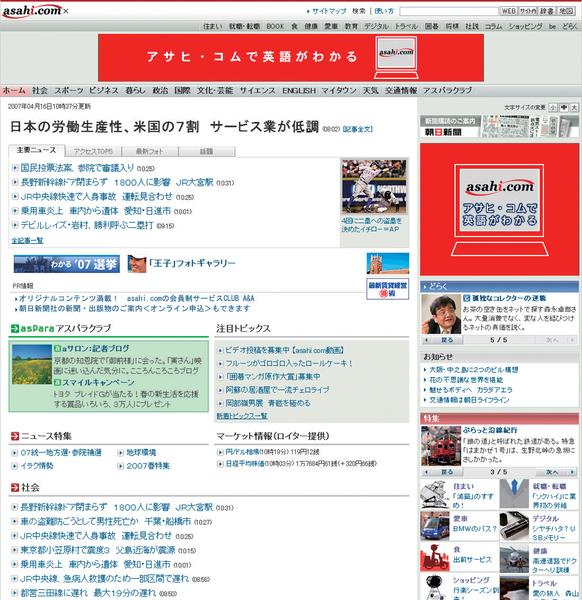 紙とウェブを使い分ける朝日新聞社の論理(前編)