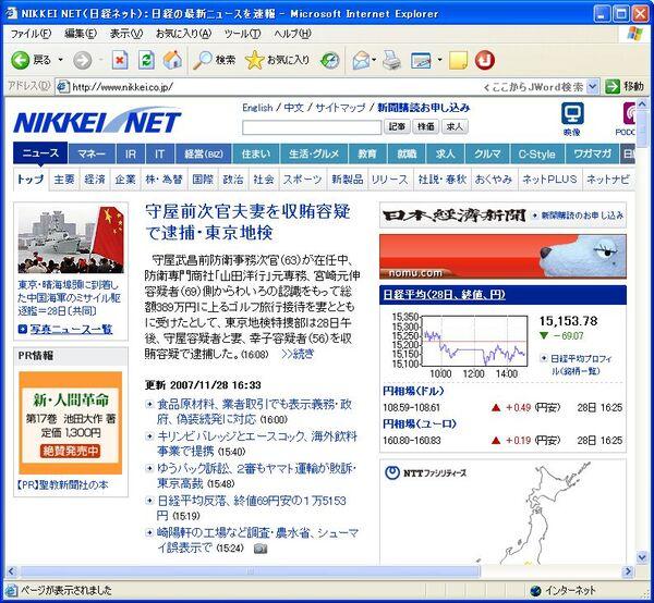 「紙とネットの融合」にトライする日本経済新聞社(前編)