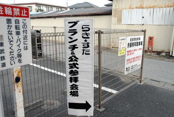 """ASCII.jp:柊姉妹の""""聖地""""に3000人以上が集結! 「らき☆すたランチ ..."""