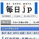 毎日新聞、「毎日jp」のトップページをリニューアル