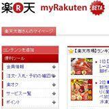 楽天、会員向けサービス「my Rakuten」をリニューアル