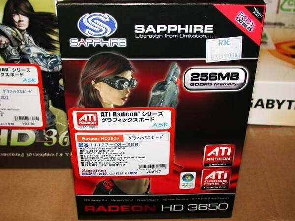「RADEON HD3650 256MB GDDR3 PCI-E BOX」