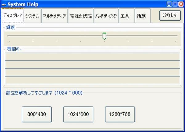 ASCII.jpB6書籍サイズのミニパソ! ギガバイト「M704」レビュー